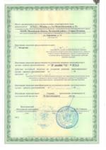 2217938_Licenziya Promjeko na othody 1-4 klass opasnosti-2