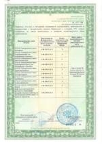 2217950_Licenziya Promjeko na othody 1-4 klass opasnosti-13